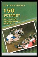 150 эстафет