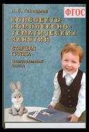 Конспекты комплексно-тематических занятий (ст гр)