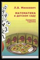 Математика. Средняя группа