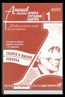 Аничков мост. Выпуск 1