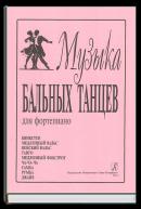 Музыка бальных танцев