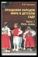 Праздники народов мира ч.1