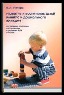 Развития и воспитание детей раннего возраста