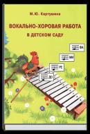 Вокально-хоровая работа в детском саду