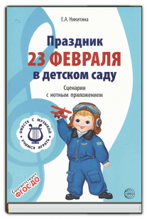 Праздник 23 февраля в детском саду