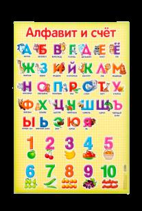 "Плакат ""Алфавит и счет"""