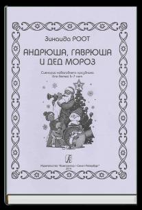 Андрюша, Гаврюша и Дед Мороз