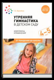 Утренняя гимнастика (4-5 лет)