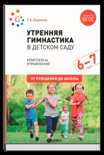 Утренняя гимнастика 6-7 лет)