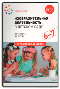 Изобразительная деятельность (подготовительная группа 6-7 лет)