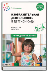 Изобразительная деятельность (3-4 года)