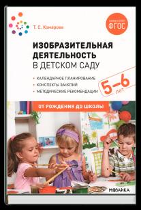 Изобразительная деятельность (5-6 лет)