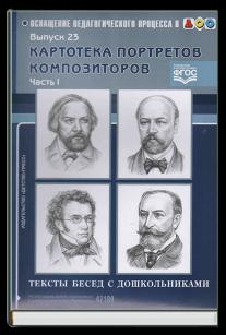 Картотека портретов композиторов. Часть 23
