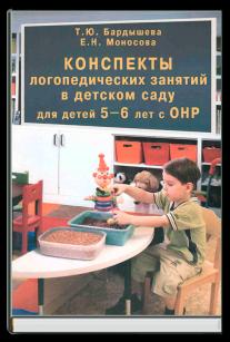 Конспекты логопедических занятий с детьми 5-6 лет с ОНР