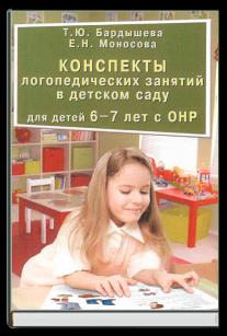 Конспекты логопедических занятий для детей 6-7 лет с ОНР