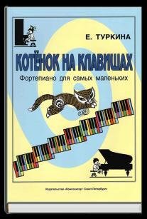 Котенок на клавишах