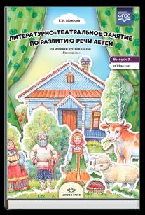 Литературно-театрализованное занятие по развитию речи детей. Выпуск 3