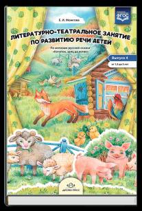 Литературно-театрализованное занятие по развитию речи детей. Выпуск 4