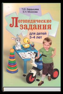 Логопедические задания (3-4 лет)