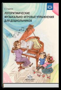 Логоритмические музыкально-игровые упражнения для дошкольников