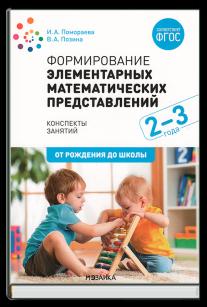 Формирование элементарных мат. представлений (2-3 года)