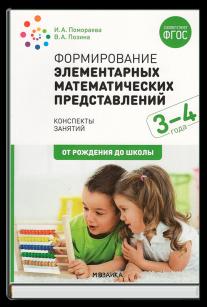 Формирование элементарных мат. представлений (3-4 года)