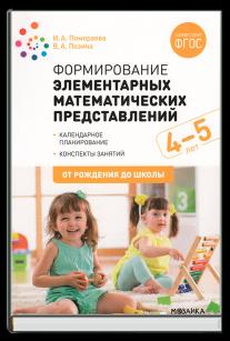 Формирование элементарных мат. представлений (4-5 лет)