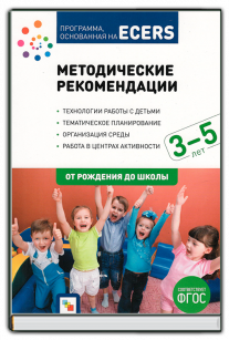 Методические рекомендации (3-5 лет)