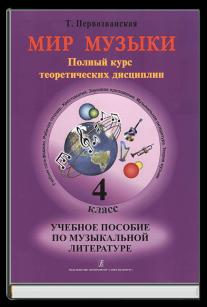 Мир музыки. 4 класс. Учебное пособие