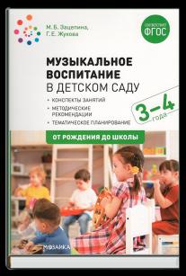 Музыкальное воспитание. Младшая группа (3-4 лет)