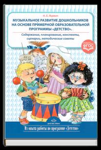 """Музыкальное развитие дошкольников на основе программы """"Детство"""""""