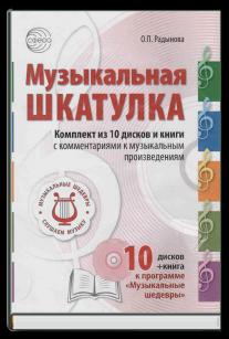 МУЗЫКАЛЬНЫЕ ШЕДЕВРЫ. Комплект из 10 дисков и книги