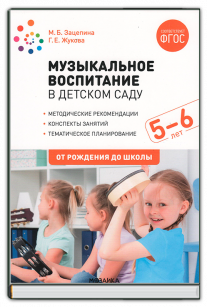 Музыкальное воспитание. Старшая группа (5-6 лет)