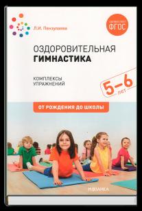 Оздоровительная гимнастика 5-6 лет. ФГОС