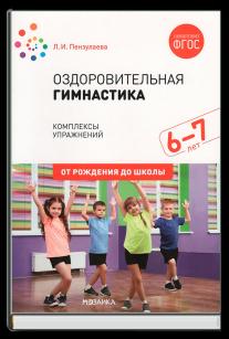 Оздоровительная гимнастика 6-7 лет. ФГОС