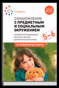 Ознакомление с предметным и соц. окружением (5-6 лет)