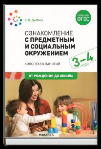 Ознакомление с предметным и соц. окружением (3-4 года)