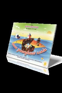 Поиск затонувшего клада (5-8 лет)
