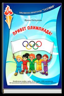 Привет, Олимпиада!