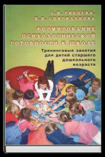 Формирование психологической готовности к школе