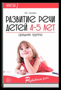 Развитие речи детей 4-5 лет