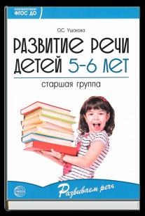 Развитие речи детей 5-6 лет