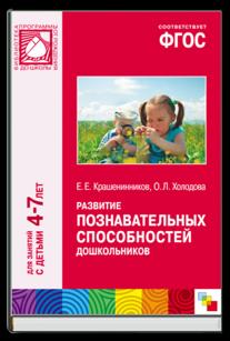 Развитие познавательных способностей (4-7 лет)