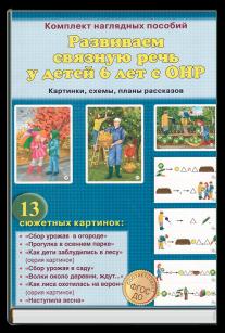 Развиваем связную речь у детей 6 лет с ОНР