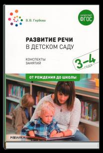 Развитие речи в детском саду (3-4 года)