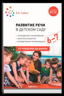 Развитие речи в детском саду (6-7 лет)