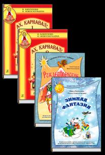 """Комплект книг """"Новогодние праздники"""""""