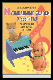 Музыкальные сказки о зверятах