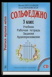 Сольфеджио. 3 класс. Учиться музыке легко