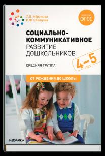 Социально-коммуникативное развитие дошкольников. Средняя группа (4-5 лет)